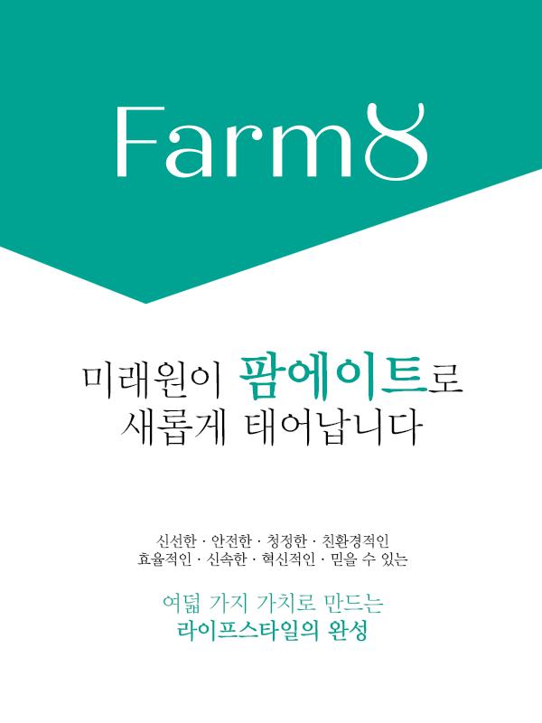 Farm8_Banner_600x800