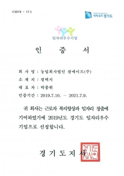 [팜에이트]일자리우수기업 인증서(국문)_인증기간_2019.7.10~2021.7.9-01
