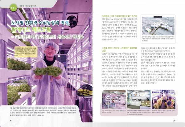 보도자료_친환경수직농장 팜에이트(발췌본)_월간친환경(20년2월호)-1-01