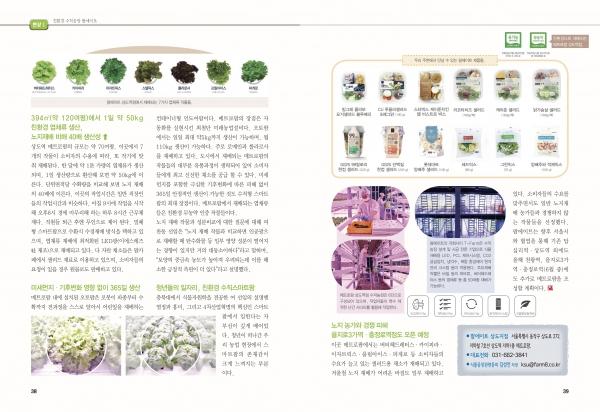 보도자료_친환경수직농장 팜에이트(발췌본)_월간친환경(20년2월호)-1-02